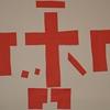 """Bild zum Weblog """"Wer glaubt und getauft wird, der wird errettet werden"""""""